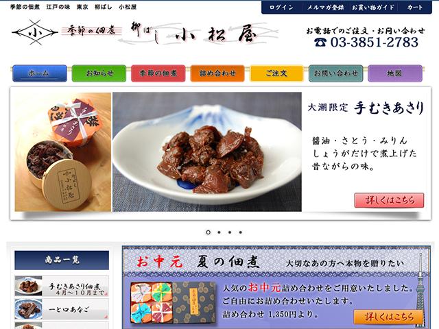 佃煮販売店のSEO対策事例(東京都浅草橋)