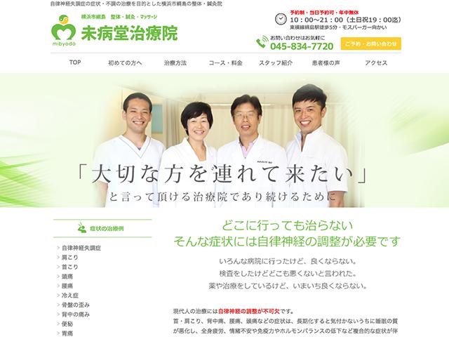 整体・鍼灸院のSEO対策事例(横浜市綱島)