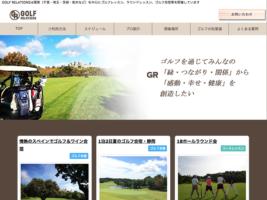 ゴルフラウンドレッスンのSEO対策事例(東京都目黒区)