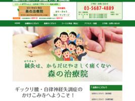 鍼灸指圧マッサージ院のSEO対策事例(東京都台東区)