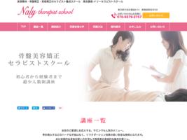 美容矯正スクールのSEO対策事例(東京都中央区)
