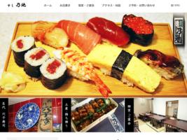 寿司店のSEO対策事例(東京都台東区)