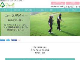 ゴルフスクールのSEO対策事例(東京都目黒区)