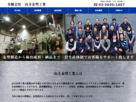 金型製造業のSEO対策事例(東京都足立区)
